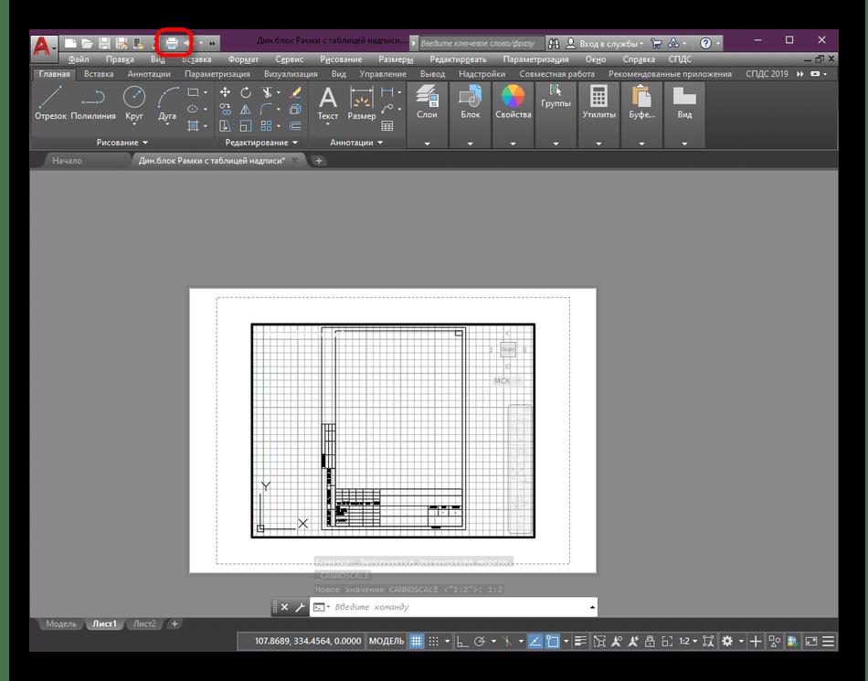 Переход к печати чертежа через кнопку быстрого доступа в AutoCAD