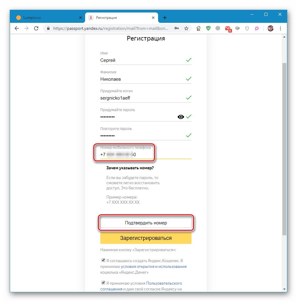 Переход к подтверждению номера мобильного телефона при регистрации почты на Яндекс