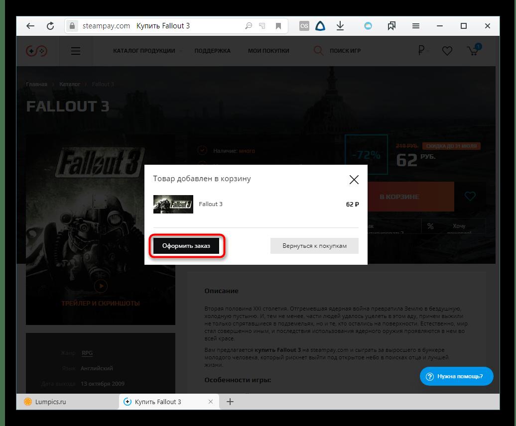Переход к покупке игры для Steam через STEAMPAY