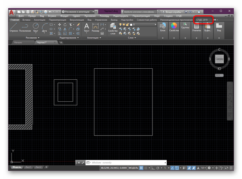 Переход к работе с модулем СПДС в программе AutoCAD