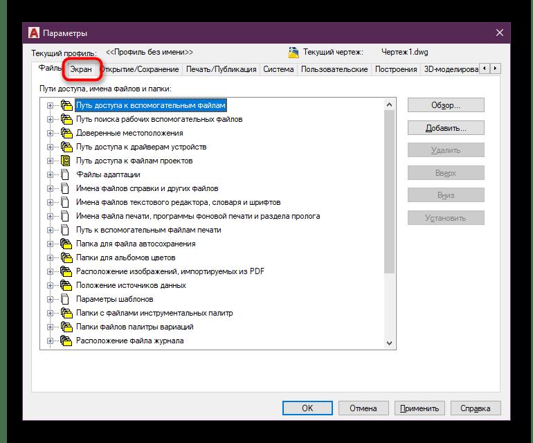 Переход к разделу Экран в настройках программы AutoCAD