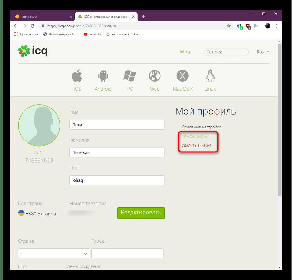Переход к разделу с удалением учетной записи в ICQ