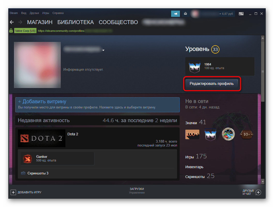 Переход к редактированию профиля Steam