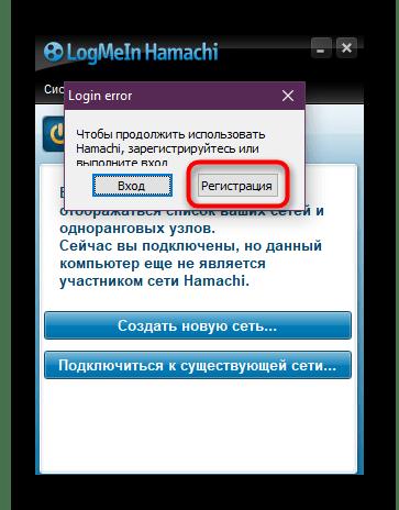 Переход к регистрации в Hamachi через окно программы