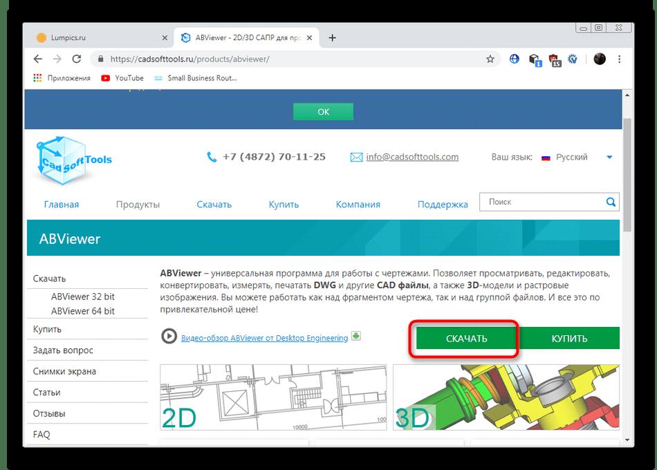 Переход к скачиванию программы ABViewer с официального сайта