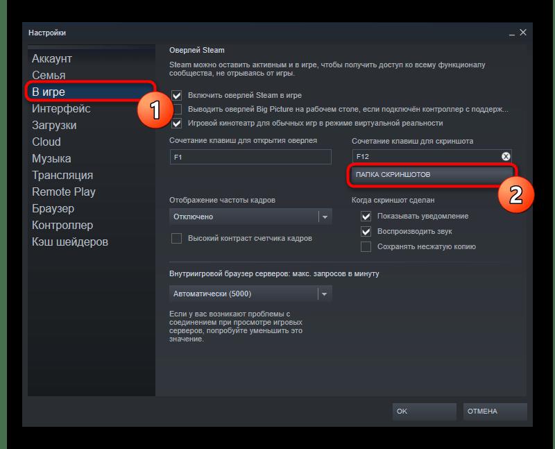 Переход к смене папки скриншотов в Настройках Steam