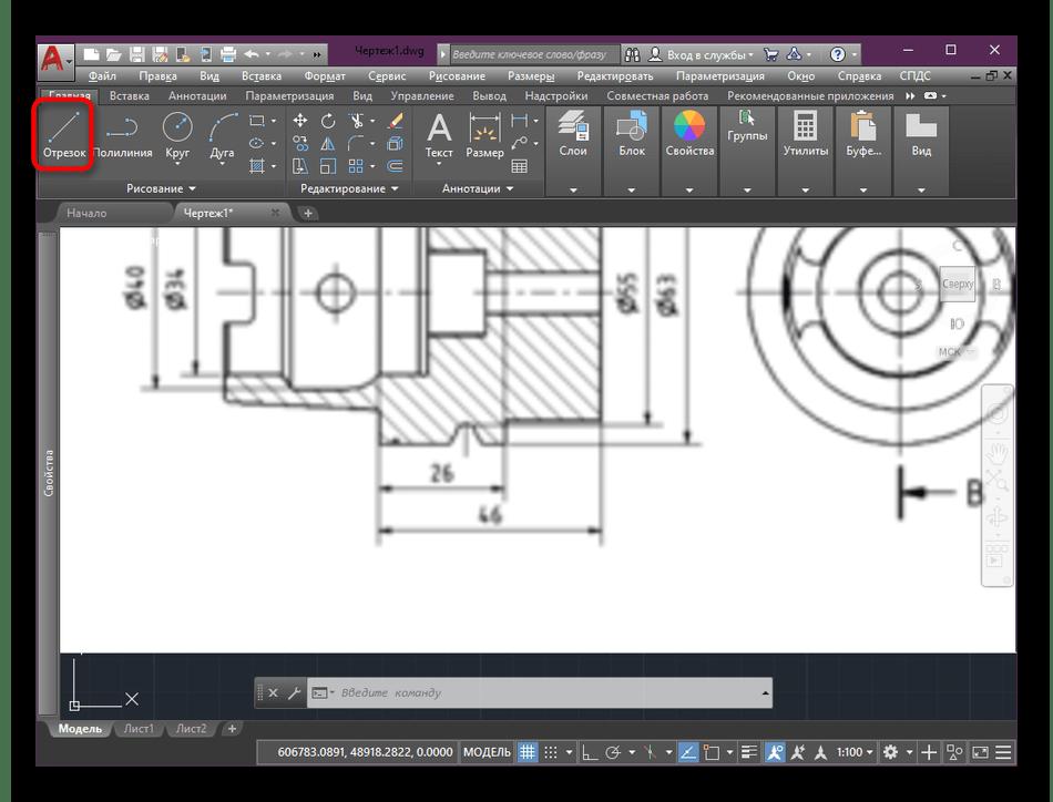 Переход к создании новой линии для изображения в AutoCAD