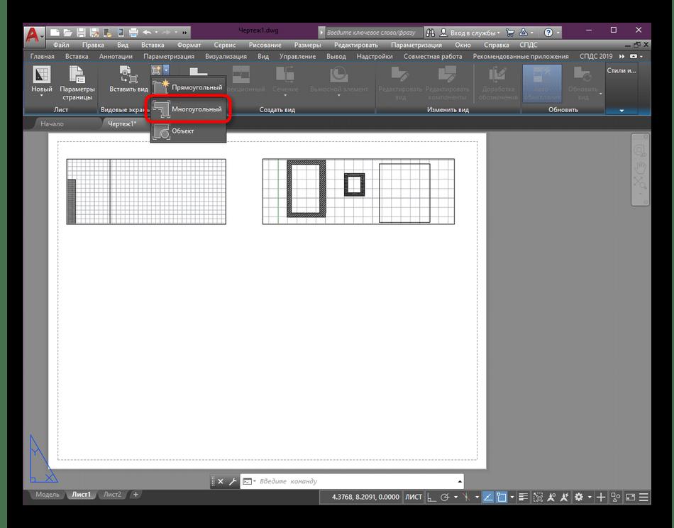 Переход к созданию видового экрана из полилинии в программе AutoCAD