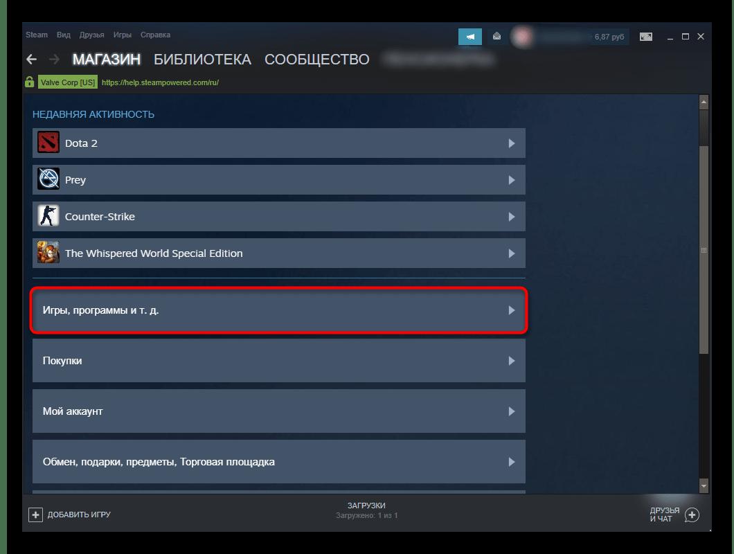 Переход к списку игр для удаления с аккаунта Steam
