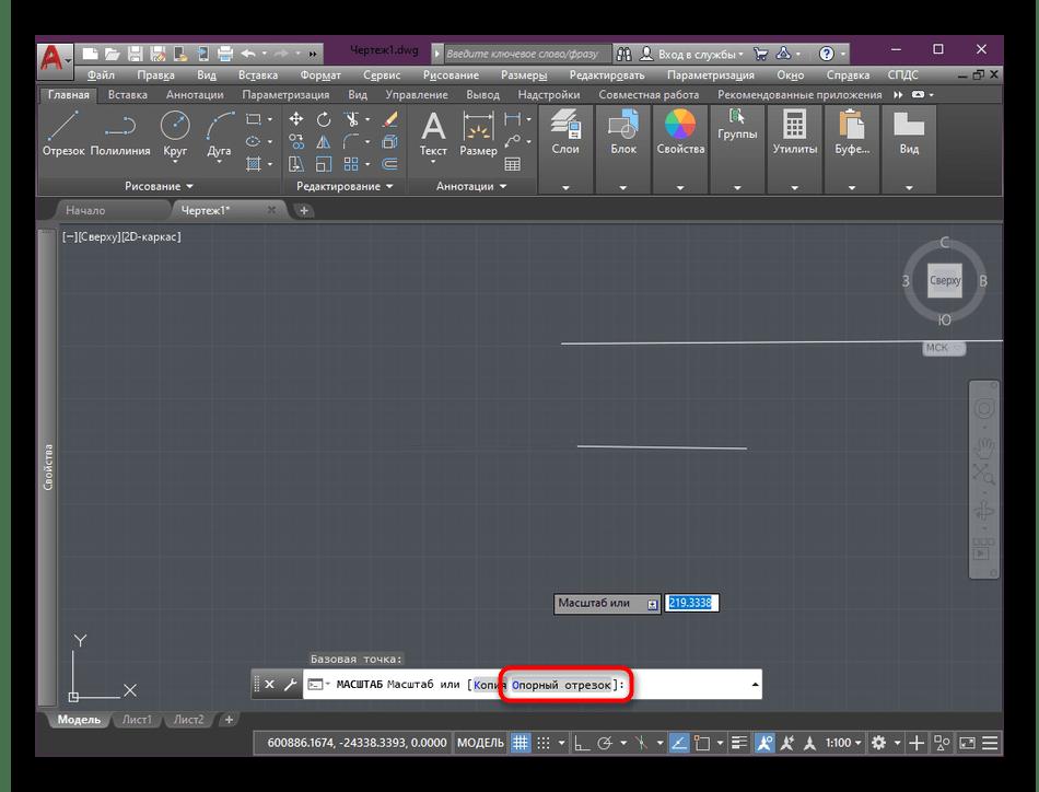Переход к установке опорного отрезка для масштаба изображения в AutoCAD