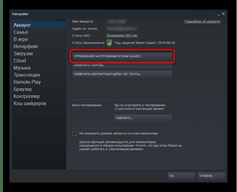 Переход к включению Steam Guard через Настройки