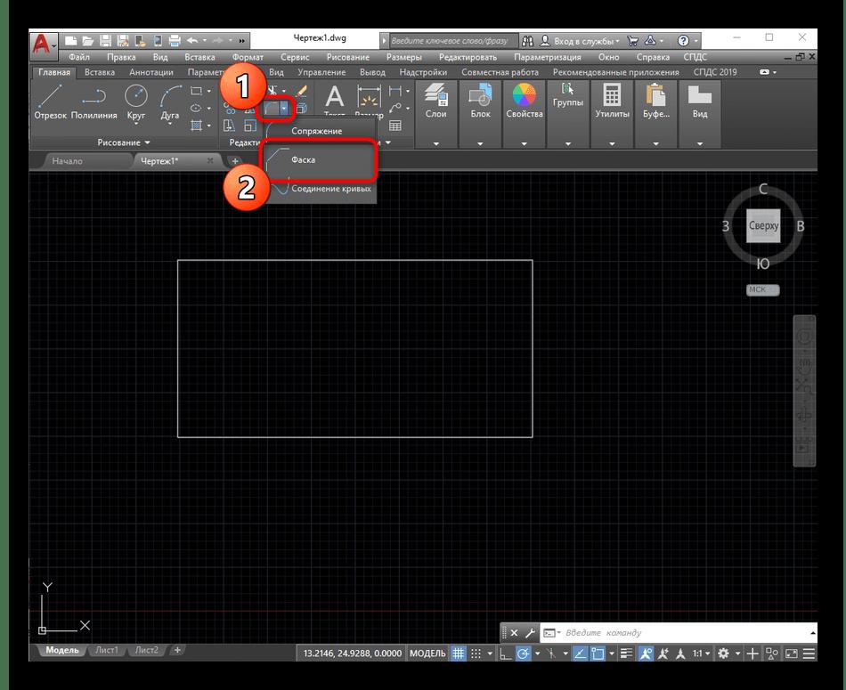 Переход к выбору инструмента Фаска для создания среза углов в AutoCAD