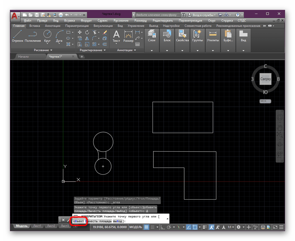 Переход к выбору объектов для расчета площади в программе AutoCAD