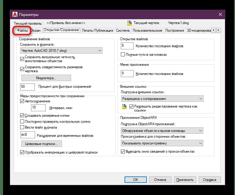 Переход ко вкладке Файлы в глобальных параметрах программы AutoCAD
