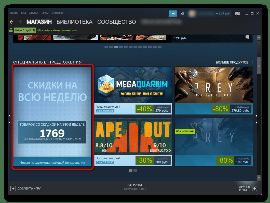 Переход ко всем скидкам в Магазине Steam