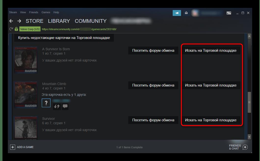 Переход на Торговую площадку для покупки карточки в Steam