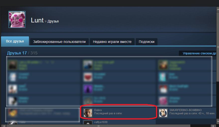 Переход на страницу друга в Steam
