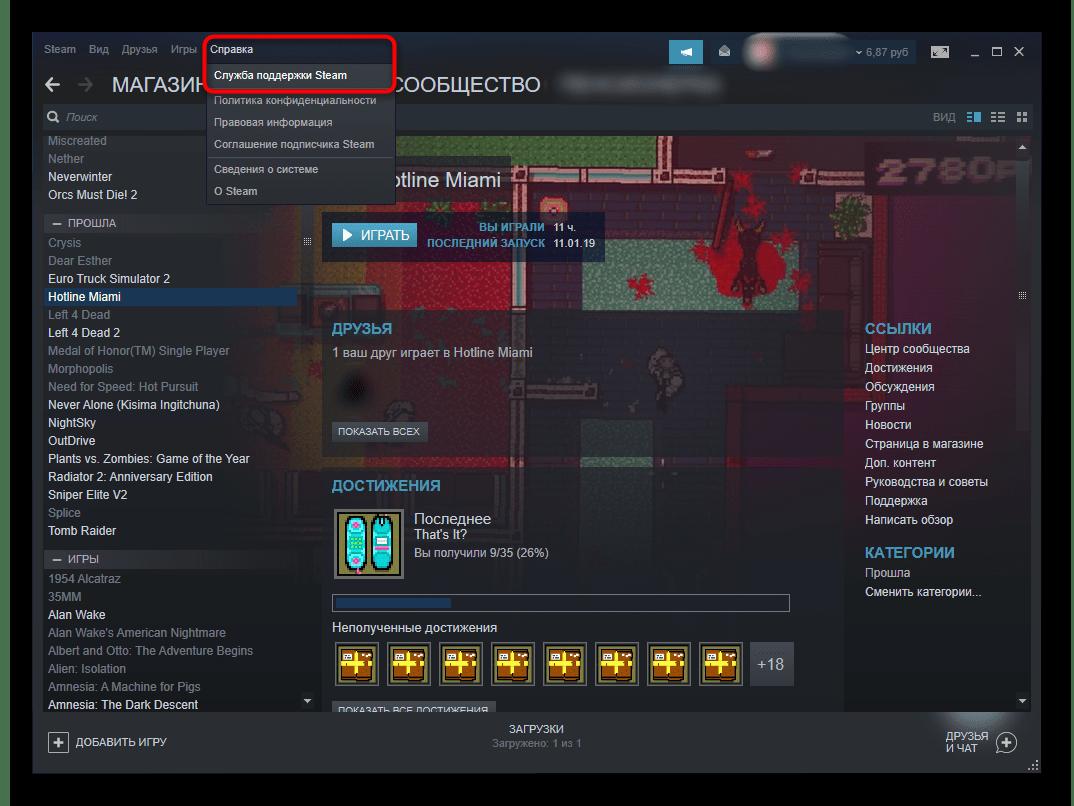 Переход в автоматическую техническую поддержку Steam