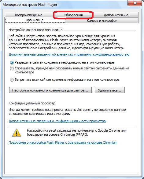 Переход в о вкладку обновления Adobe Flash Player
