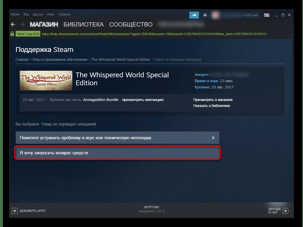 Переход в оформление заявки на возврат средств за игру в Steam