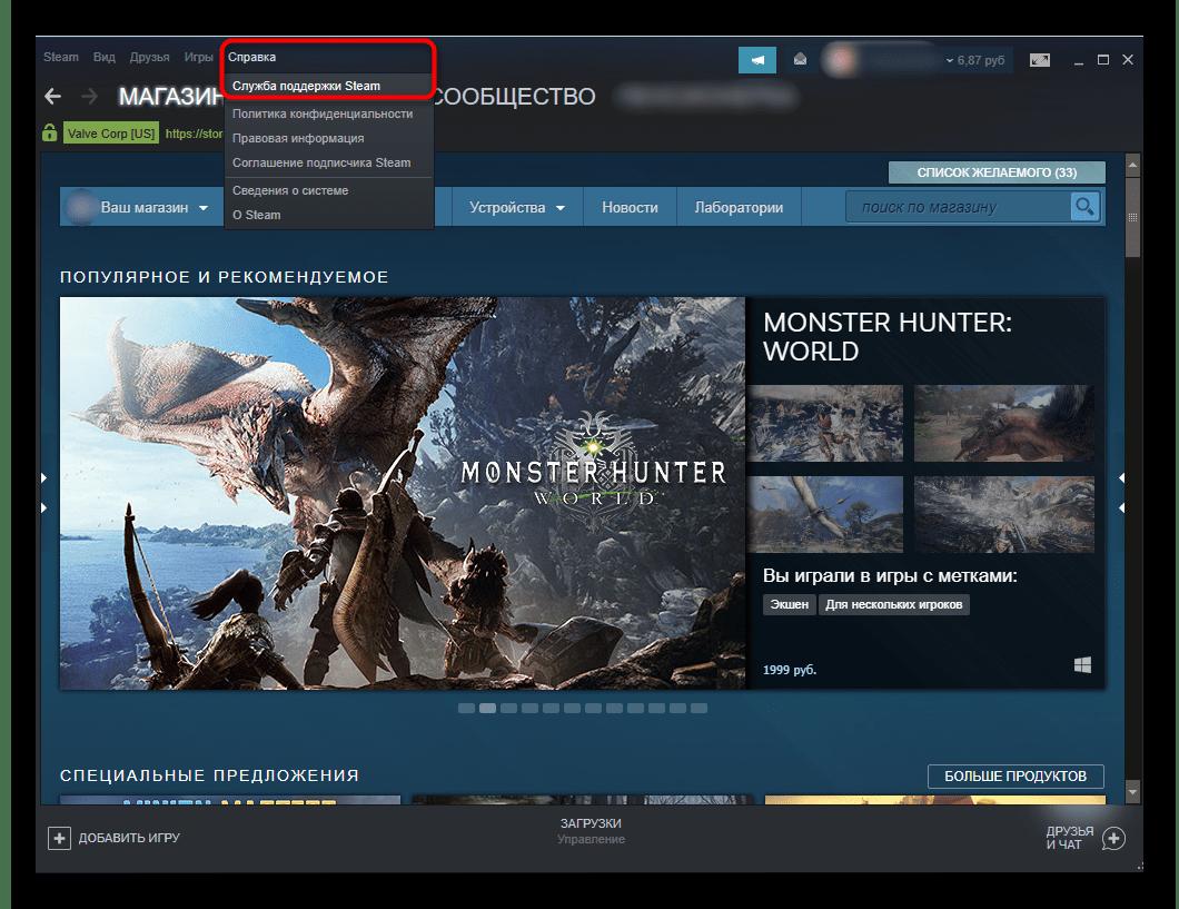 Переход в поддержку Steam через запущенный клиент