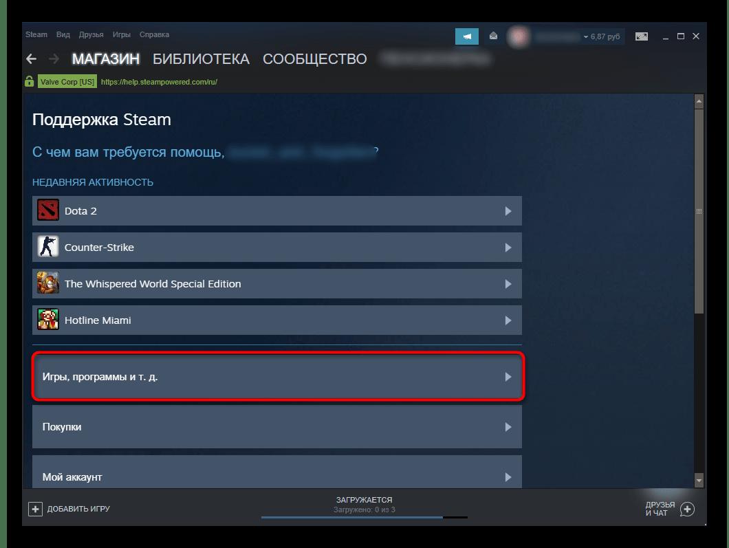 Переход в поиск игры для оформления заявки на возврат средств за ее покупку в Steam