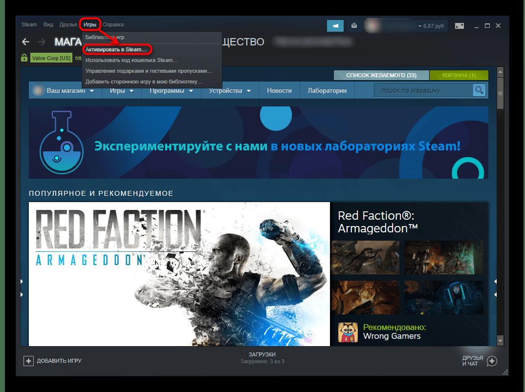 Переход в раздел активации цифрового ключа в Steam