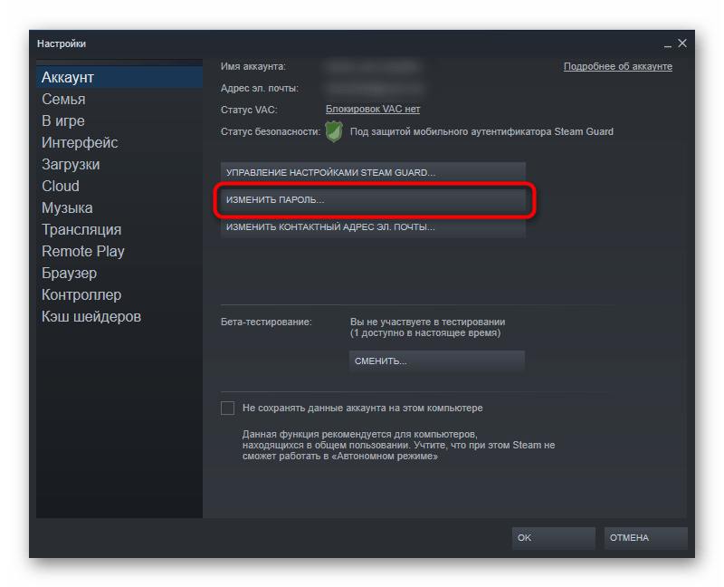 Переход в раздел изменения пароля в Steam