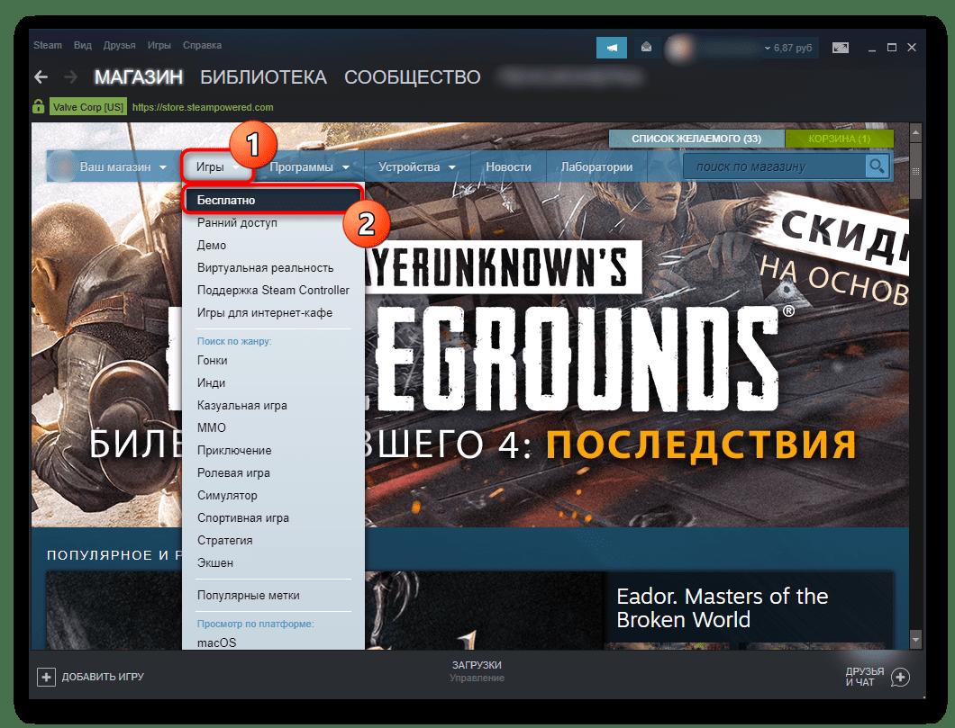 Переход в раздел с бесплатными играми в Steam