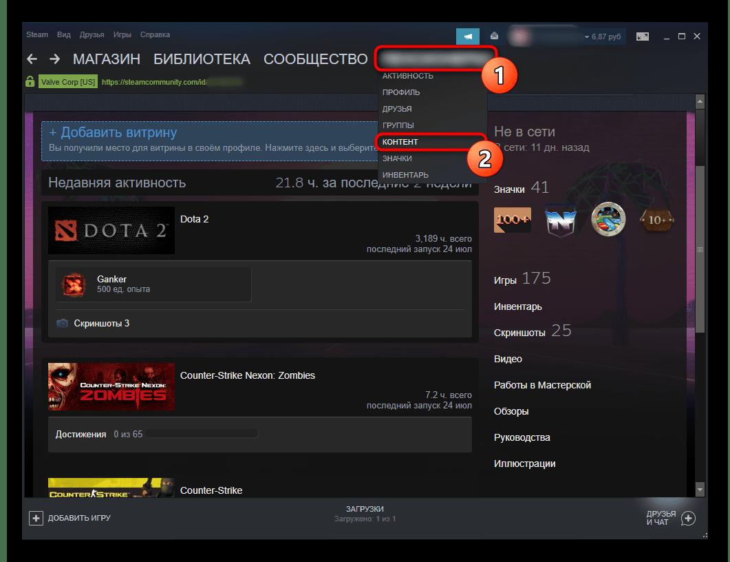 Переход в раздел с персональным контентом в Steam