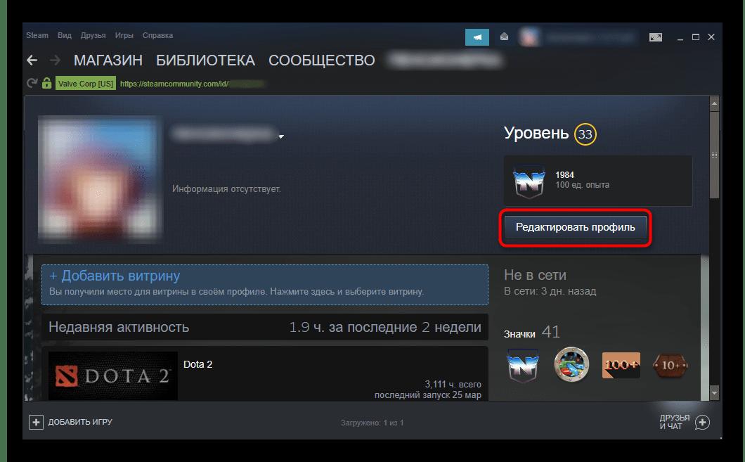 Переход в редактирование профиля в Steam