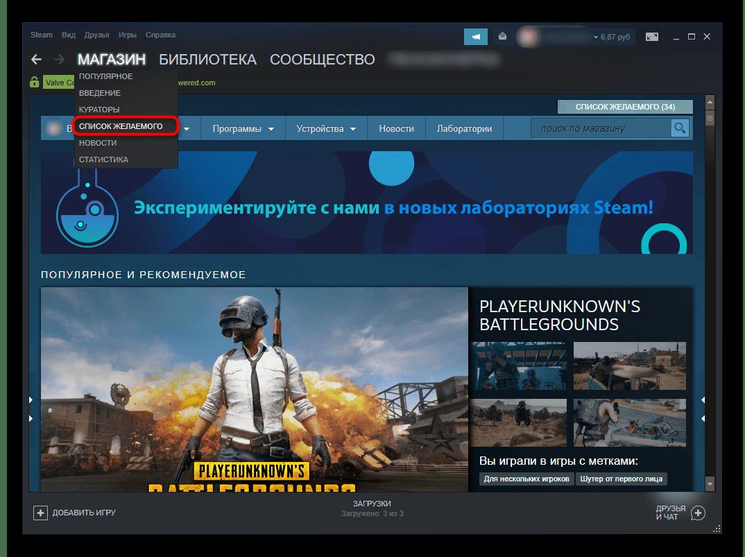 Переход в список желаний в Steam