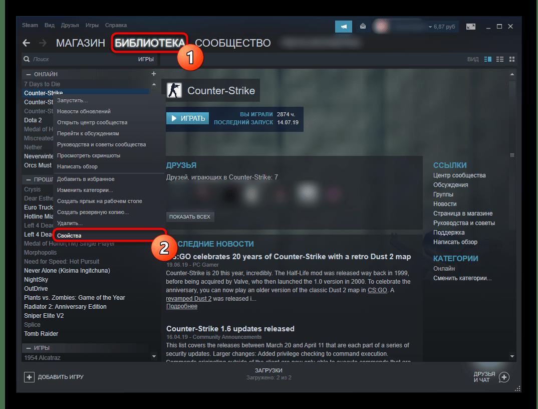 Переход в свойства игры через библиотеку в Steam