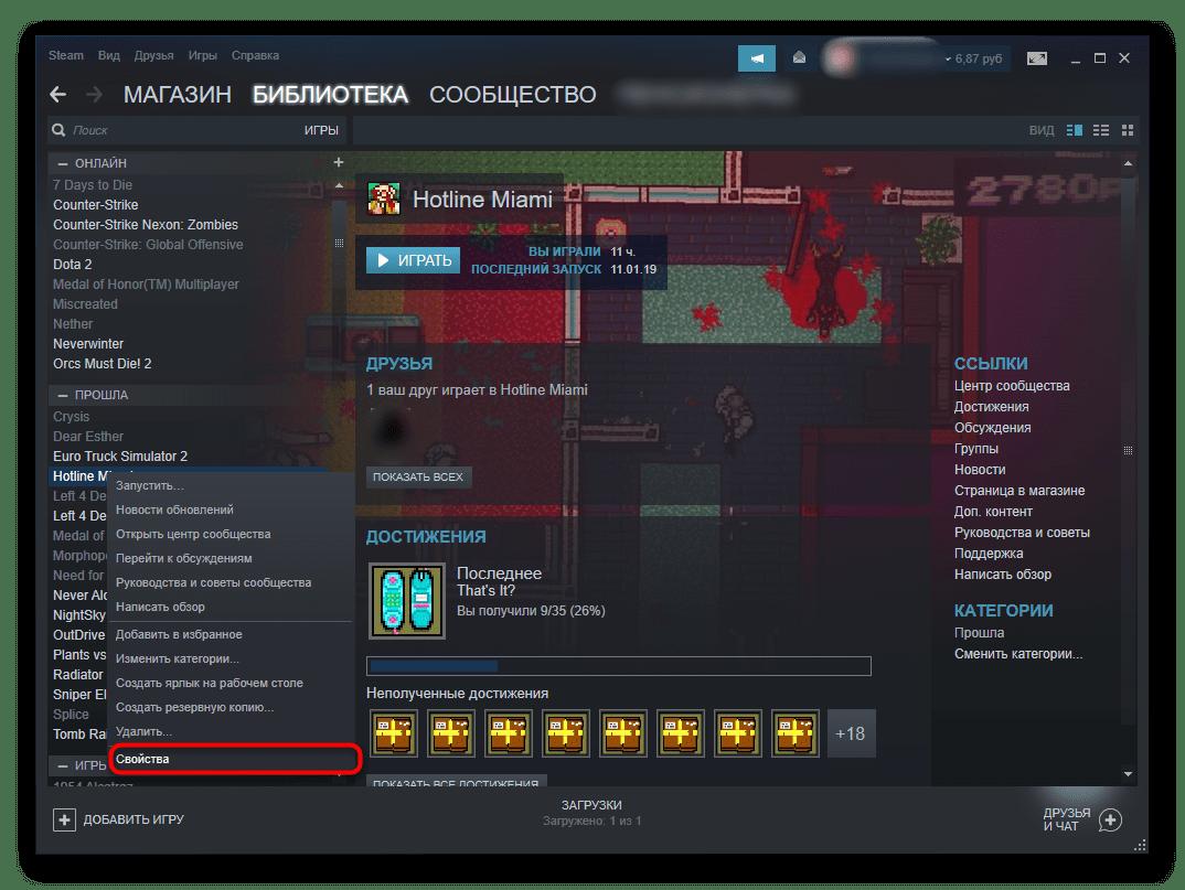 Переход в свойства удаляемой игры в Steam