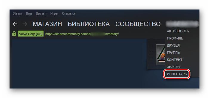 Переход во вкладку Инвентарь в Steam