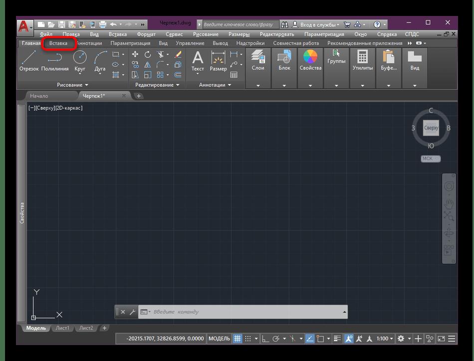 Переход во вкладку Вставка для перемещения изображения в программу AutoCAD