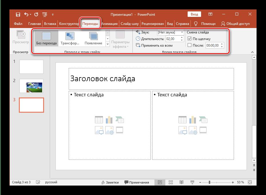 Переходы слайдов на презентации в Microsoft PowerPoint новейшей версии