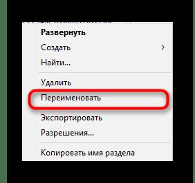 Переименование папки со значением LogMeIn Hamachi в редакторе реестра
