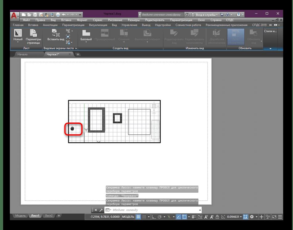 Перемещение чертежа внутри видового экрана AutoCAD