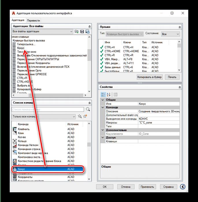 Перетащить операцию для создания горячих клавиш в AutoCAD
