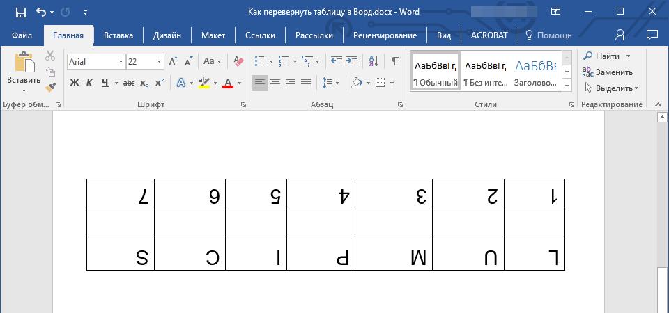Перевернутая таблица в Word
