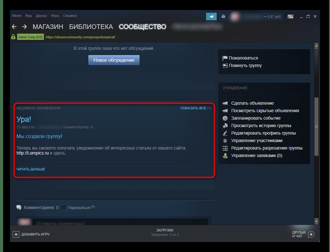 Первое созданное объявление в группе Steam