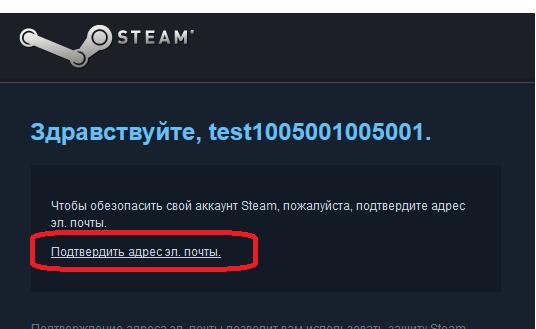 Письмо для подтверждения электронного адреса для Steam