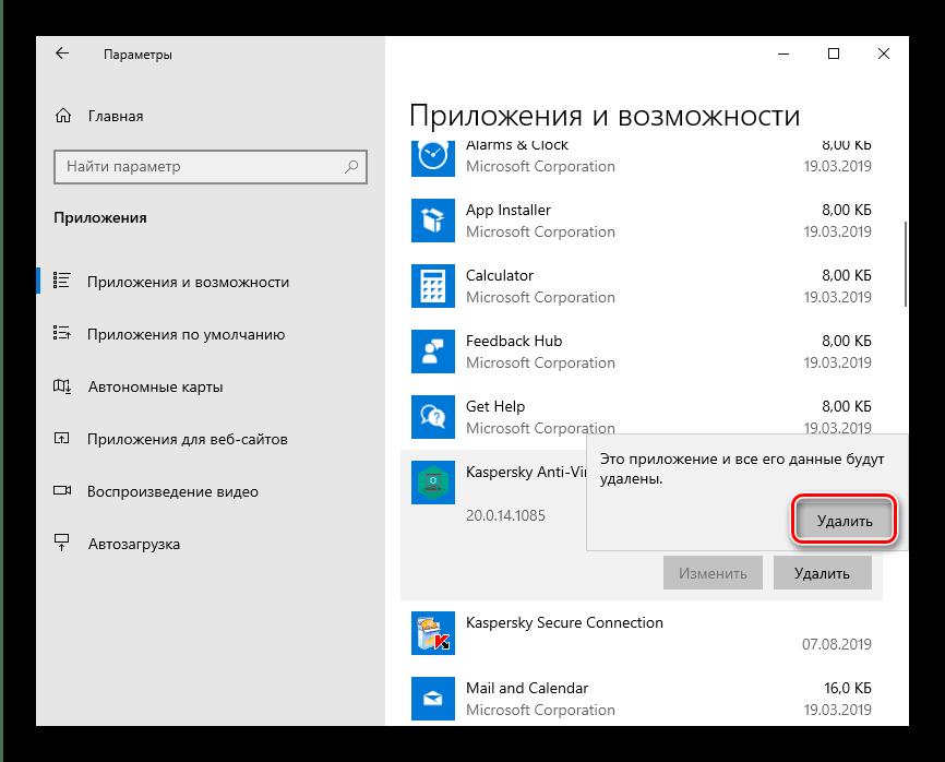 Подтвердить удаление Kaspersky Antivirus на Windows 10 через приложения и возможности