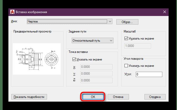 Подтверждение добавления изображения в программе AutoCAD