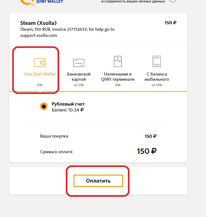Изображение - Как перевести деньги с телефона на стим Podtverzhdenie-oplatyi-na-koshelek-Steam-na-QIWI-sayte
