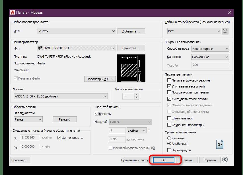 Подтверждение печати модели в программе AutoCAD
