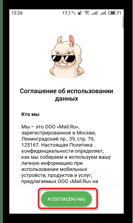 Подтверждение правил использования ICQ на телефоне
