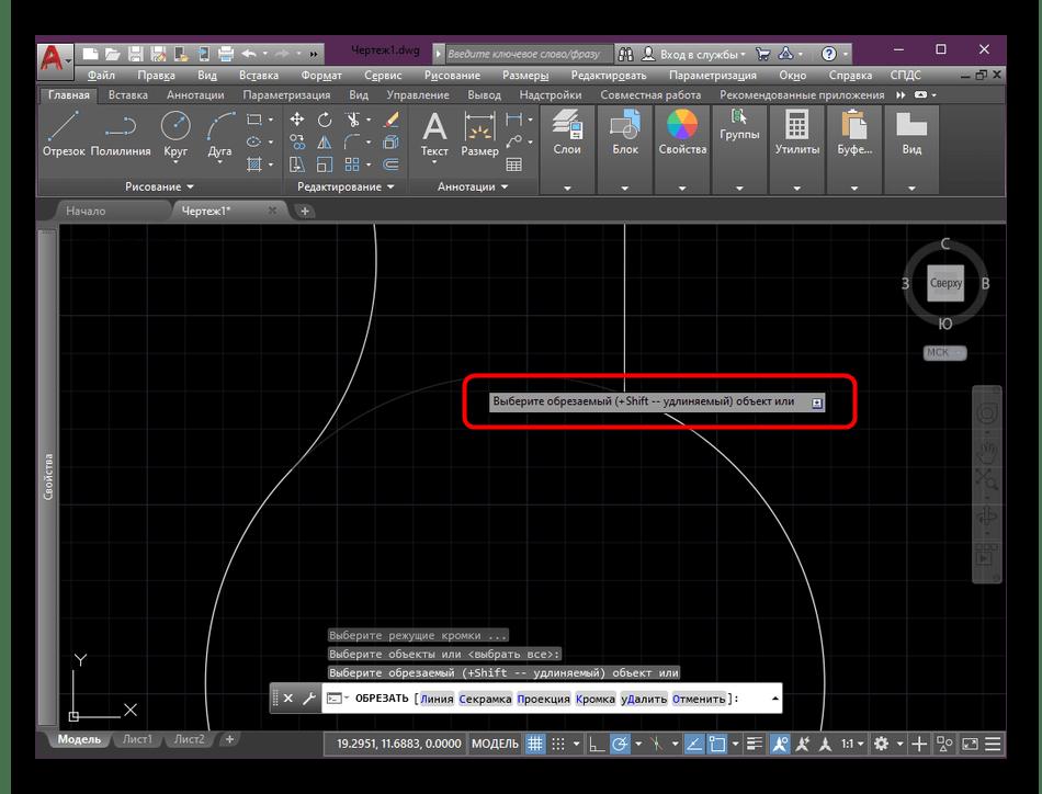 Подтверждение удаления элементов круга в программе AutoCAD