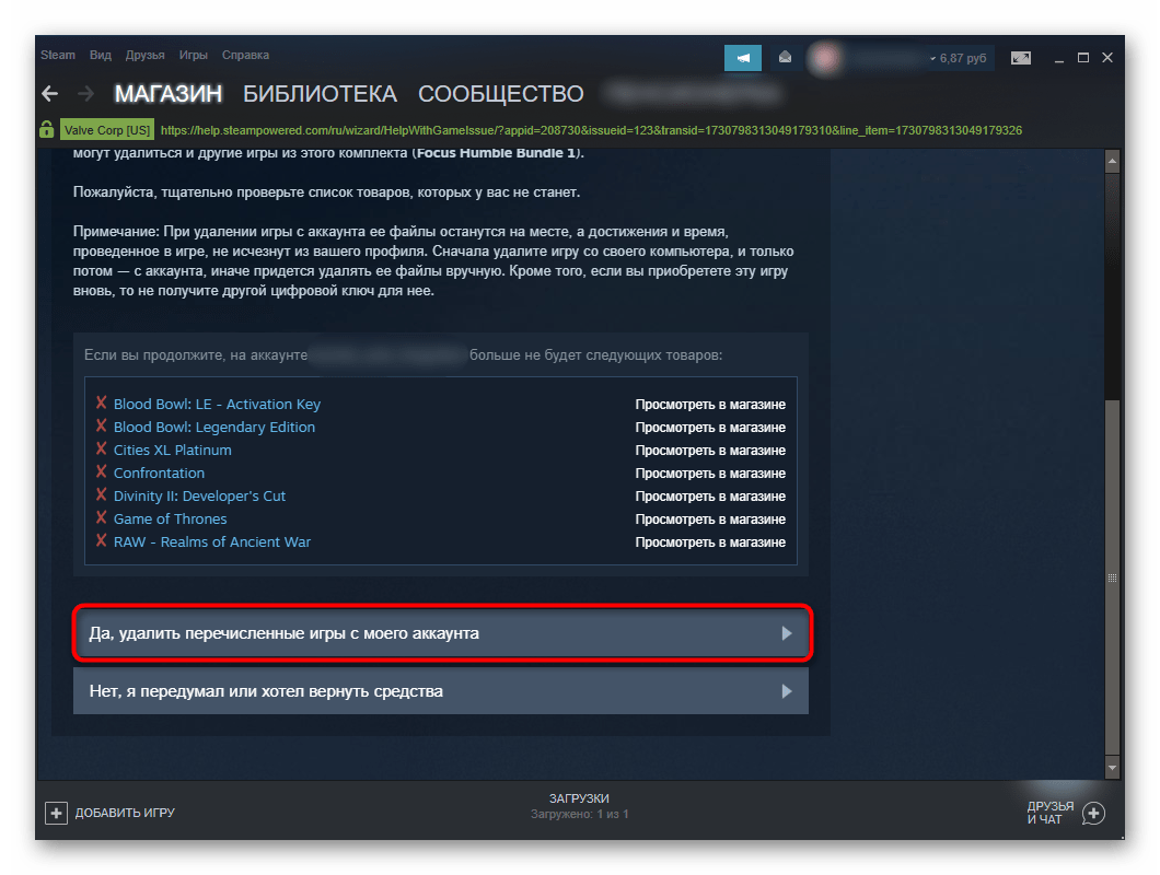 Подтверждение удаления игры с аккаунта Steam